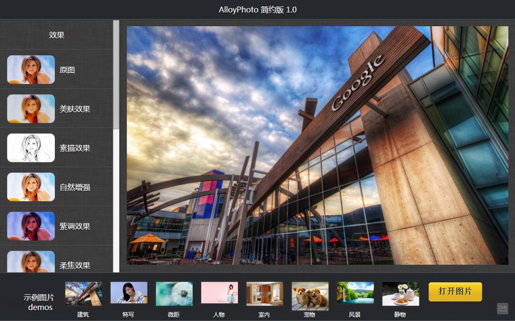 [转]AlloyImage——HTML5的专业级图像处理引擎(开源)